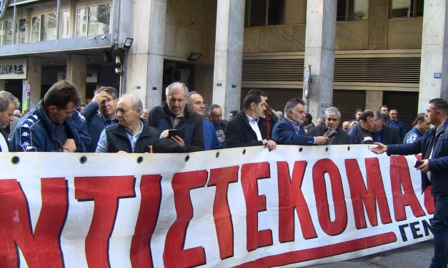Χαιρετισμοί στο Συλλαλητήριο της ΓΕΝΟΠ/ΔΕΗ – Β΄μέρος
