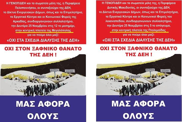 Συλλαλητήρια σε Μεγαλόπολη και Πτολεμαϊδα – Λέμε ΟΧΙ στη διάλυση της ΔΕΗ !