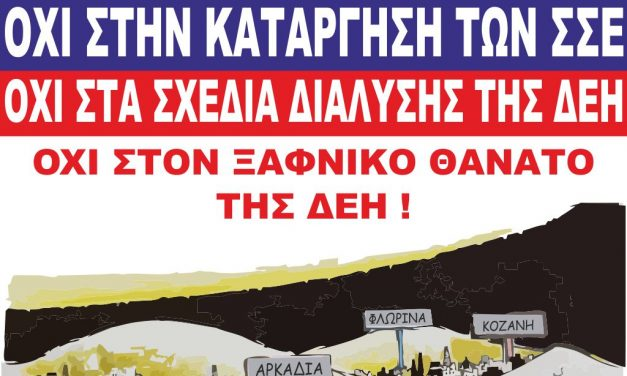 48ωρες επαναλαμβανόμενες απεργίεςαπό την έναρξη της βάρδιας  – Αύριο Τετάρτη το Συλλαλητήριο Διαμαρτυρίας στο Σύνταγμα 5μμ