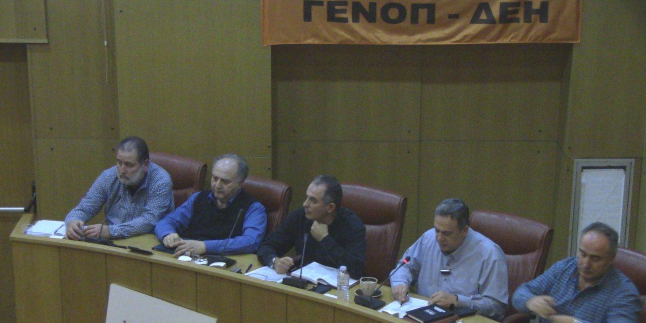 Συνεδρίαση διοικητικού συμβουλίου ΓΕΝΟΠ/ΔΕΗ