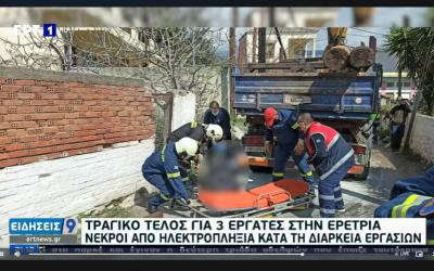 Τραγικό εργατικό δυστύχημα στην Εύβοια με τρεις νεκρούς