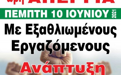 10 Ιουνίου , 24ωρη Πανελλαδική Απεργία  – Απεργούμε ενάντια στην κατάργηση του 8ωρου