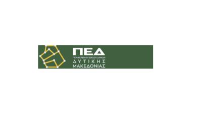 Αντίθετοι με την απόφαση του ΔΣ της ΔΕΗ , για την ΑΜΚ (ιδιωτικοποίηση), οι Δήμοι της Δυτικής Μακεδονίας